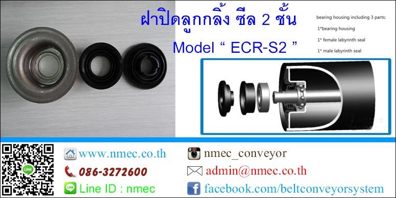 End-Cap-Roller-ECR-S2