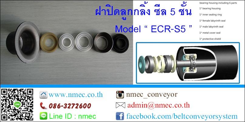 End-Cap-Roller-ECR-S5