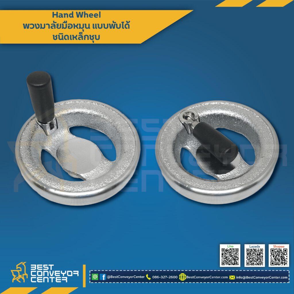 Steel Handwheel