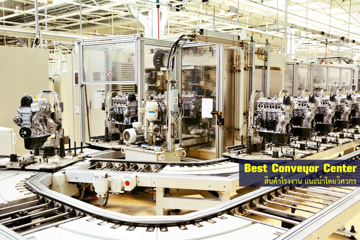 สินค้าโรงงาน แนะนำโดยวิศวกร