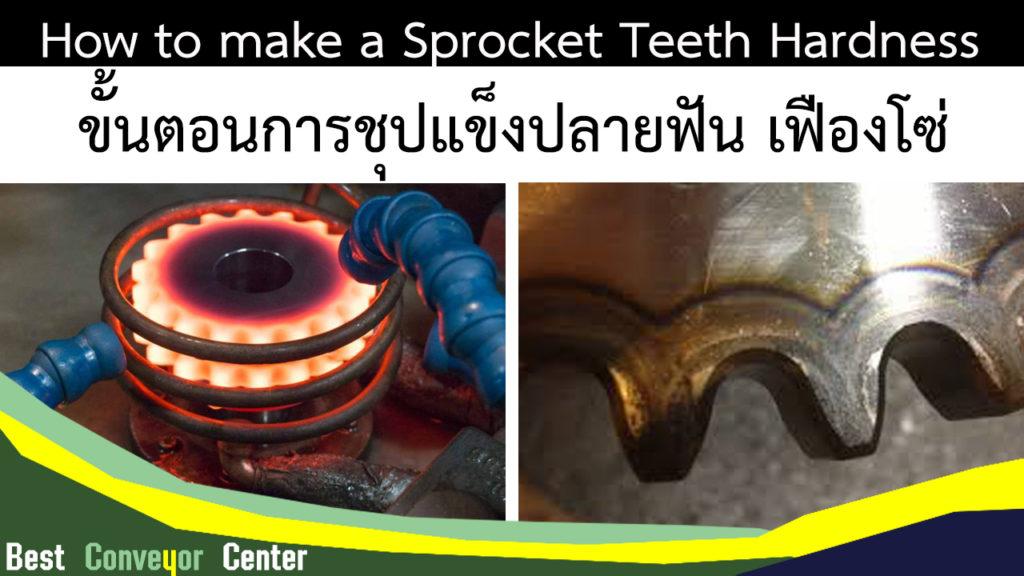 การชุปแข็งปลายฟัน เฟืองโซ่