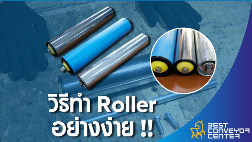 Make free roller