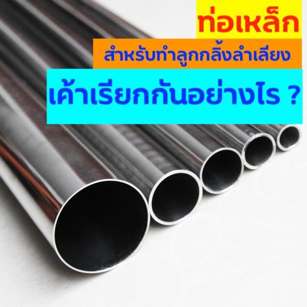 Furniture tube for Roller